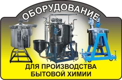 Оборудование для производства