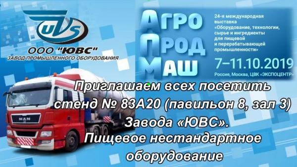 Агропродмаш 2019 Завод ЮВС