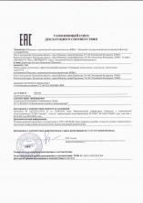 Таможенный союз декларация о соответствии 1